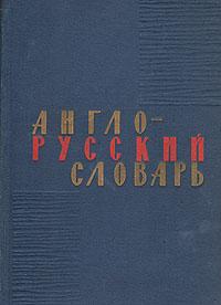 Англо-русский словарь либерман а с trade торговля пособие для педагогических институтов на английском языке