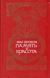 Иван Белоконь Память и красота памятники провинциальной старины page 2