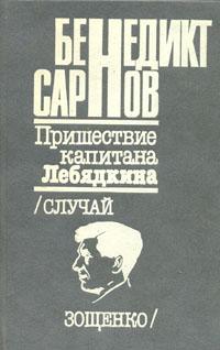 Бенедикт Сарнов Пришествие капитана Лебядкина