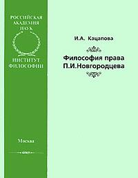 И. А. Кацапова Философия права П. И. Новгородцева