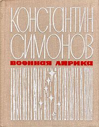 Константин Симонов Симонов. Военная лирика