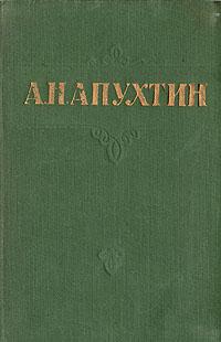 А. Н. Апухтин А. Н. Апухтин. Стихотворения алексей апухтин избранное