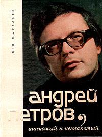 Лев Мархасев Андрей Петров, знакомый и незнакомый андрей петров апостол
