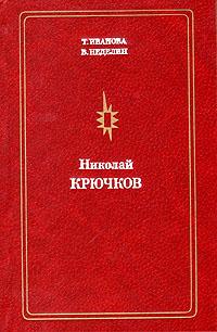 Т. Иванова, В. Неделин Николай Крючков авиабилеты комсомольск москва