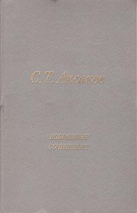 С. Т. Аксаков С. Т. Аксаков. Избранные сочинения иван аксаков сочинения том 5