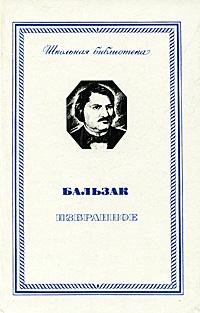 Оноре де Бальзак Бальзак. Избранное недорого