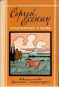 Сергей Есенин Сергей Есенин. Стихотворения и поэмы цена