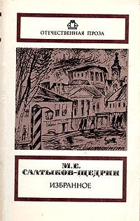 М. Е. Салтыков-Щедрин М. Е. Салтыков-Щедрин. Избранное еремина н а сказки для взрослых м е салтыков щедрин серия классное чтение
