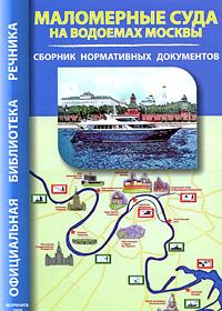 цены на Маломерные суда на водоемах Москвы. Сборник нормативных документов  в интернет-магазинах