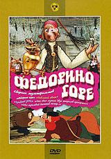 Федорино горе: Сборник мультфильмов михалков с в шел трамвай десятый номер