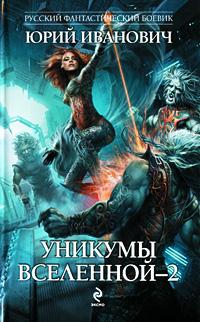 Юрий Иванович Уникумы Вселенной-2
