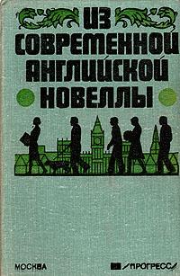 Из современной английской новеллы