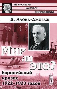 Д. Ллойд-Джордж Мир ли это? Европейский кризис 1922-1923 годов