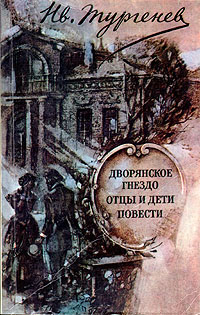 И. С. Тургенев Дворянское гнездо. Отцы и дети. Повести цена