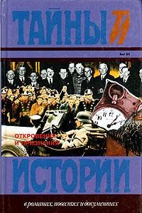 """Откровения и признания. Нацистская верхушка о войне """"третьего рейха"""" против СССР. Секретные речи. Дневники. Воспоминания"""