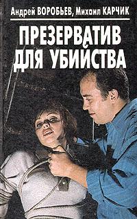 Андрей Воробьев, Михаил Карчик Презерватив для убийства