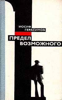 Иосиф Герасимов Предел возможного предел риска