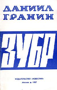 Даниил Гранин Зубр