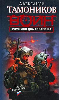 Служили два товарища Два боевых друга, капитан Неверов...