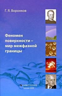 Г. Я. Воронков Феномен поверхности - мир межфазной границы