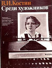 В. И. Костин Среди художников
