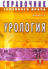 Б. К. Комяков Справочник семейного врача. Урология