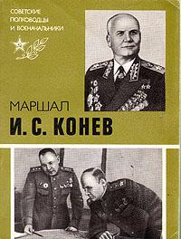 Ричард Португальский Маршал И. С. Конев