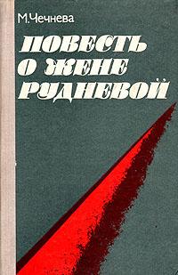 Повесть о Жене Рудневой. М. Чечнева