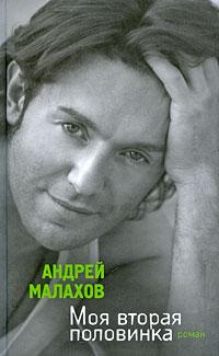 Андрей Малахов Моя вторая половинка