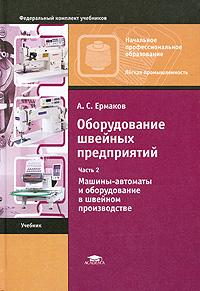 А. С. Ермаков. Оборудование швейных предприятий. В 2 частях. Часть 2. Машины-автоматы и оборудование в швейном производстве