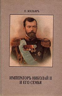 П. Жильяр Император Николай II и его семья