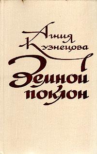 Агния Кузнецова Земной поклон