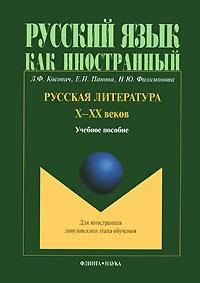 Л. Ф. Косович, Е. П. Панова, Н. Ю. Филимонова Русская литература Х-ХХ веков