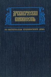 Древнерусская книжность вертоград златословный древнерусская книжность в интерпретациях разборах и комментариях