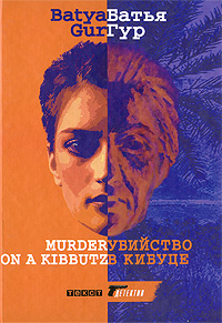 Убийство в кибуце (8276)