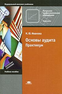Н. Ю. Иванова. Основы аудита. Практикум
