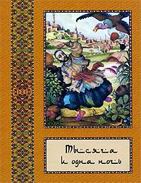 Тысяча и одна ночь. Полное собрание сказок в 10 томах. Том 9 тысяча и одна ночь арабские сказки