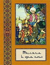 Тысяча и одна ночь. Полное собрание сказок в 10 томах. Том 5 тысяча и одна ночь арабские сказки