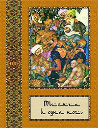 Тысяча и одна ночь. Полное собрание сказок в 10 томах. Том 6 тысяча и одна ночь арабские сказки