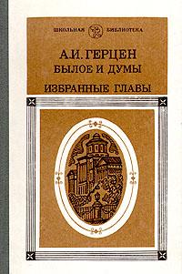 А. И. Герцен Былое и думы: Избранные главы а и герцен былое и думы комплект из 2 книг