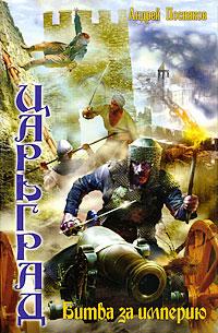 Андрей Посняков Царьград. Битва за империю