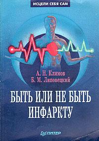 А. Н. Климов, Б. М. Липовецкий Быть или не быть инфаркту