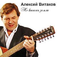 Алексей Витаков Алексей Витаков. Не касаясь земли цена