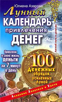 Юлиана Азарова Лунный календарь привлечения денег. 100 денежных обрядов, усиленных Луной