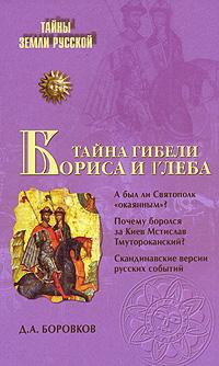 Д. А. Боровков Тайна гибели Бориса и Глеба