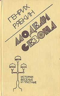 Генрих Рябкин Модели сезона: Истории веселые и грустные для чтения и для театра