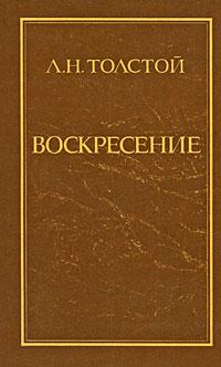 Л. Н. Толстой Воскресение
