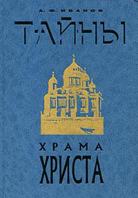 А. Ф. Иванов Тайны Храма Христа