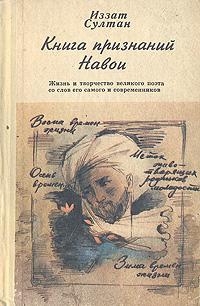 Иззат Султан Книга признаний Навои. Жизнь и творчество великого поэта со слов его самого и современников