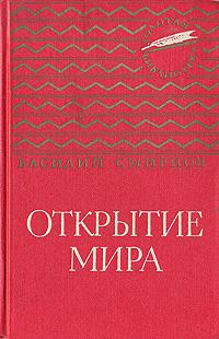 Василий Смирнов Открытие мира василий смирнов открытие мира